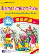 Chinese Paradise (Russian edition) 1A| Царство китайского языка 1A Student's book with CD