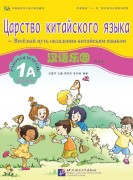 Chinese Paradise (Russian edition) 1A| Царство китайского языка 1A Workbook with CD