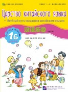 Chinese Paradise (Russian edition) 1B| Царство китайского языка 1B Workbook with CD