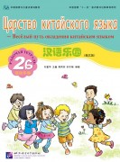 Chinese Paradise (Russian edition) 2B| Царство китайского языка 2B Workbook with CD